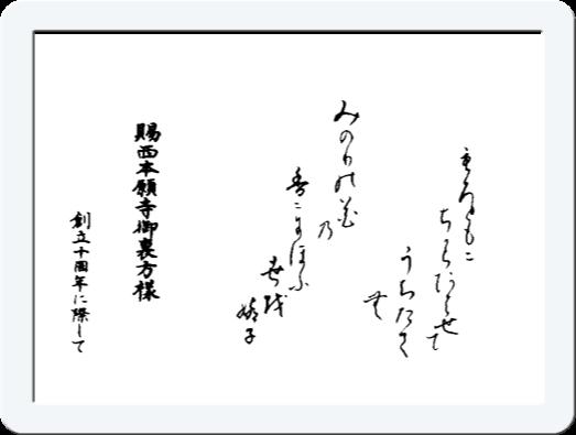 Mr. Hitoshi Murakami Message