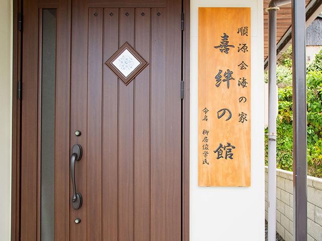 海の家(本館)入口